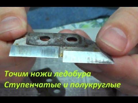 Как наточить ножи ледобура в домашних условиях