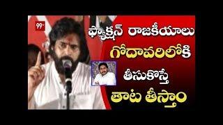 తాట తీస్తా Jagan pawan kalyan shocking comments on ys jagan in Janasena party kavathu