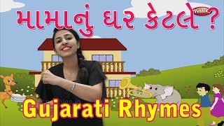 Mama No Ghar Gujarati Rhymes For Kids With Actions | Gujarati Action Songs | Gujarati Balgeet