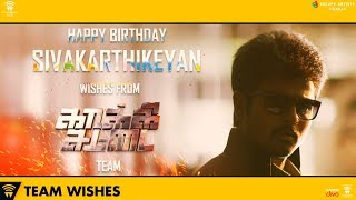 Kaaki Sattai team wishes Siva Karthikeyan a Very Happy Birthday