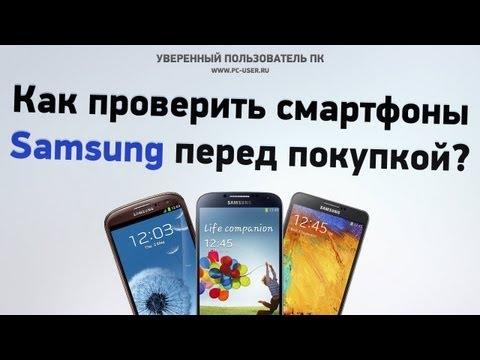 Видео как проверить Samsung Galaxy S6 на подлинность