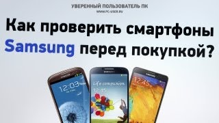 Как проверить смартфон Samsung перед покупкой (сервисное меню samsung)