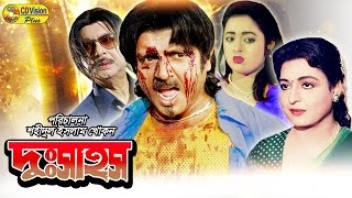 Du Sahos | Full HD Bangla Movie | Shabana, Sohel Rana, Rubel, Lima, Humayuan Foridi | CD Vision