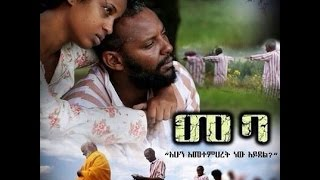 2015 New Ethiopian Amharic movie Trailer -  Meba መባ by AddisMovies