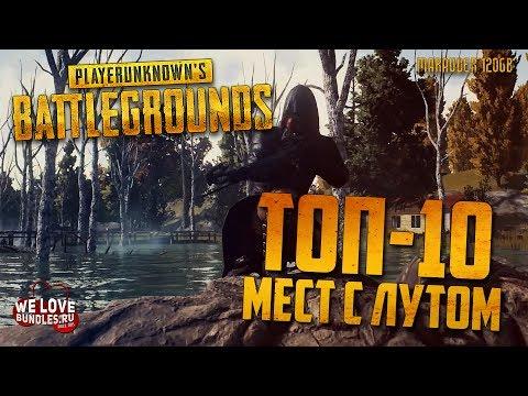 PLAYERUNKNOWN'S BATTLEGROUNDS: ТОП-10 МЕСТ С ЛУТОМ