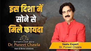 Vastu for sleeping position | Vastu Shastra sleeping directions| insomnia | Dr. Puneet Chawla