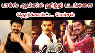 பாக்ஸ் ஆபீஸில் ஹிந்தி படங்களை தெறிக்கவிட்ட மெர்சல் | Mersal Beats Hindi Movies In Box Office