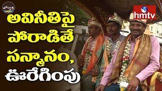 అవినీతిపై పోరాడితే సన్మానం, ఊరేగింపు | Against Anti Corruption | Jordar News | hmtv