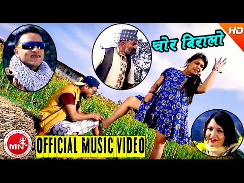 Chor Biralo Palkyo Latest Comedy Song 2014 By Shreedevi Devkota & Prakash Katuwal Full Videohd video
