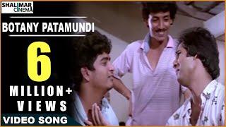 Shiva Movie || Botany Patamundi Video Song || Nagarjuna, Amala