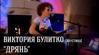 Виктория Булитко - Дрянь