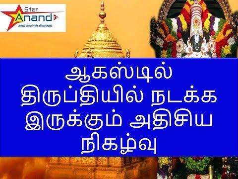 ஆகஸ்டில் திருப்தியில் நடக்க இருக்கும் அதிசிய நிகழ்வு / Tirupati Secret