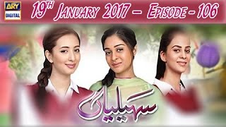 Saheliyaan Ep 106 - 19th January 2017 - ARY Digital Dram