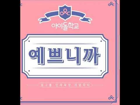 STEP - KARA (Idol School Ver.) Audio