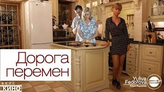 #Дорога Перемен#REVOLUTIONARY ROAD#Yuliya Fedorova#ВКУС КИНО#