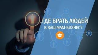 2. Где брать людей в МЛМ-бизнес? Поиск людей в Ваш бизнес МЛМ.