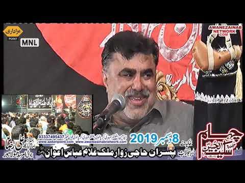zakir Haji Nasir Abbas Notak Majlis 8 December 2019 chungi amar sadu Lahore