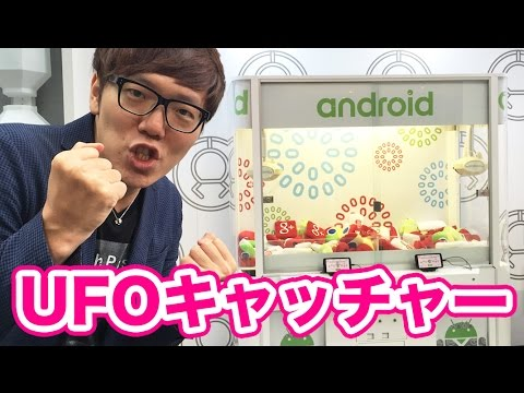 YouTube?UFO??????!? ? with android?????????