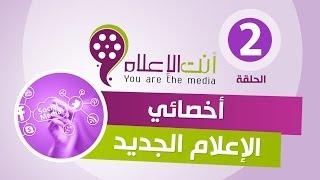 أنت الإعلام - الحلقة 2 | أخصائي الإعلام الجديد