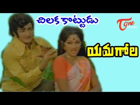 Yamagola Movie Songs - Chilaka Kottudu Kodithe Song - NTR - Jayapradha