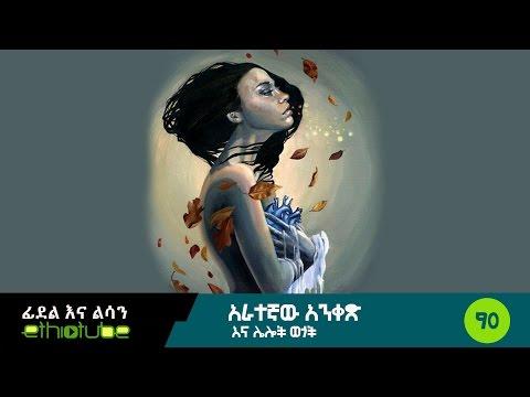 Ethiopia: Fidel Ena Lisan : ፊደል እና ልሳን With Habtamu Seyoum | አራተኛው አንቀጽ - Episode 90