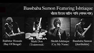 Khachar Bhitor Ochin Pakhi (Lalon Shah) - Bassbaba Sumon Featuring Ishtiaque