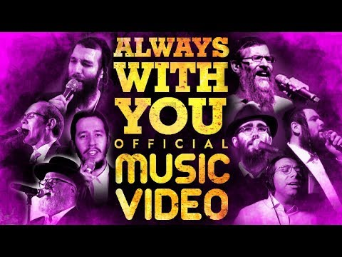 Always With You תמיד אתך feat. Various Artists - Official Video