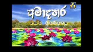 AmaDahara Dharma Deshanawa 22-08-2021
