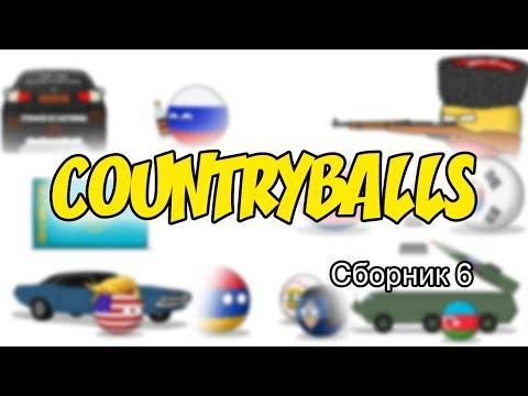 Countryballs ( Сборник 6 )