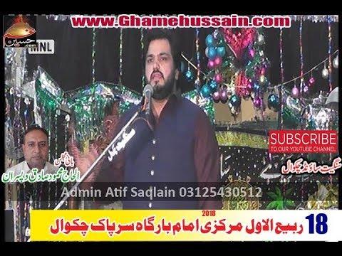Live Jashan 18 Rabiulawal 2018 Sarpak Chakwal