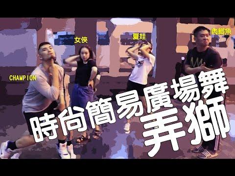 開始Youtube練舞:弄獅-IM CHAMPION | 看影片學跳舞