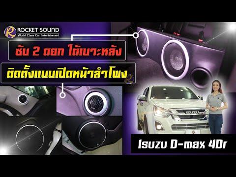 เครื่องเสียงรถยนต์ Rocket Sound รถ Isuzu Dmax 4Dr