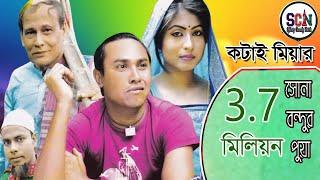 Kotai Miar Notun Natok  | Suna Bondhur pua | সোনা বন্দুর পোয়া |  Kotai Miah | Riya