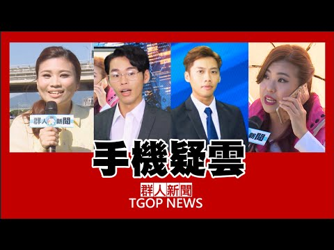 這群人 TGOP│手機疑雲【無聊新聞Part 3】 Disappeared Phone【Boring News Part 3】