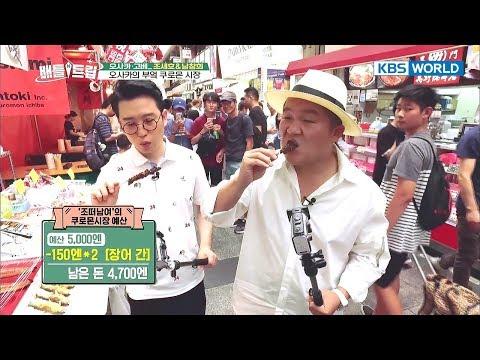 Binge eating at Kuromon Market, Osaka's kitchen [Battle Trip/2017.10.08]