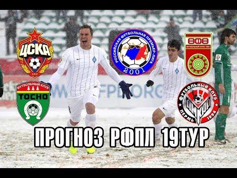 ПРОГНОЗ РФПЛ | 19 ТУР | ЦСКА - ТОСНО | УФА - АМКАР