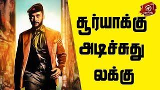 Suriya's Upcoming Movies List| No Call Sheet Till 2020| NGK| KV Anand| LYCA| Hari| #AKLeaks