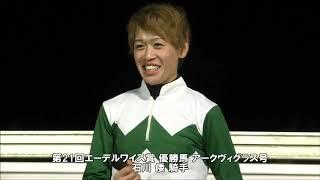 20181016エーデルワイス賞 石川倭騎手