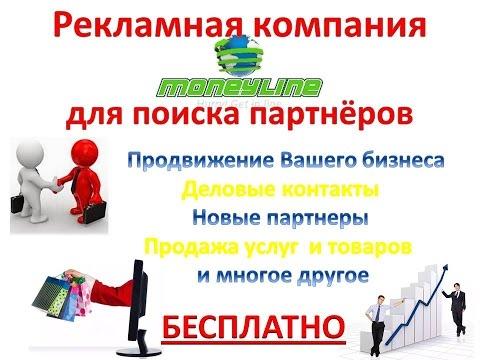 Бесплатная реклама для Вашего Бизнеса Global Moneyline