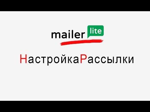 Настройка рассылки в сервисе MailerLite