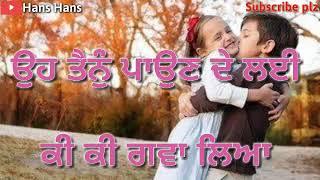 New Punjabi Sad Song Whatsapp Status Video 2019 | New Punjabi Sad Song ( Tere Bina )