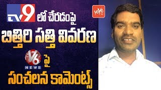 Bithiri Sathi Explanation to Join in TV9 | Sensational Comments on V6 Teenmaar News | YOYO TV