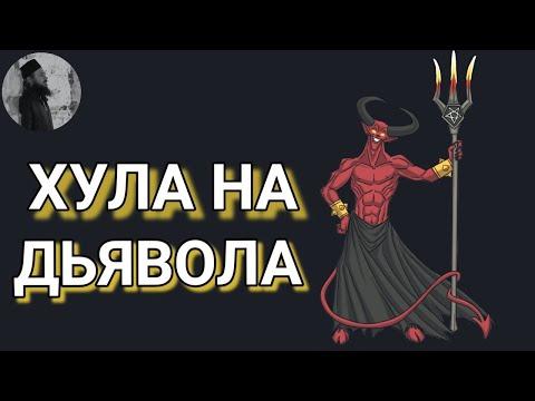 Хула на дьявола. Священник Максим Каскун