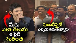 Mahesh Babu Frustration on Media at Bharat Ane Nenu Thank You Meet | Koratala Siva | Kiara Advani