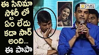 Dil Raju Reveals Sensational Comments of Anupama on Hello Guru Prema Kosame Movie @Audio Launch