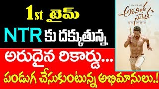 Aravindha Sametha gets 2 Millions USA box office collections | Aravinda Sametha Movie | Jr NTR