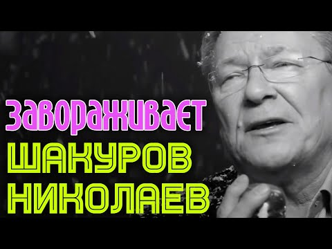 Сергей Шакуров и Игорь Николаев Завораживает