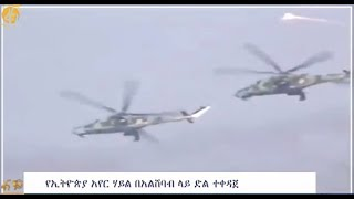 Ethiopian Air force Attacks Al-Shebabe