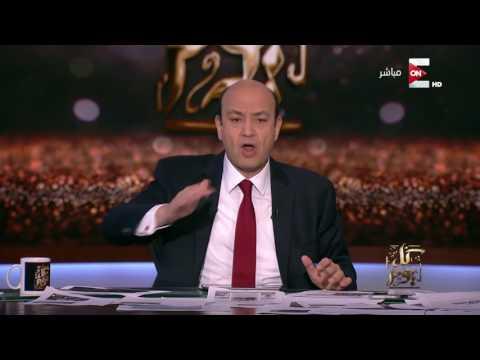 عمرو اديب حلقة الاحد 15/01/2017 الجزء الاول كل يوم (حوار السيسى مع رؤساء تحرير الصحف)