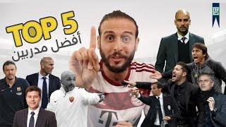 TOP 5 | من هم أفضل ٥ مدربين في أوروبا..؟